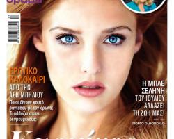 Περιοδικό Astra & Όραμα Ιουλίου 2015