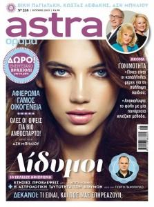 Περιοδικό Astra & Όραμα Ιουνίου 2015