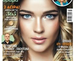 Περιοδικό Astra & Όραμα Μαρτίου 2015