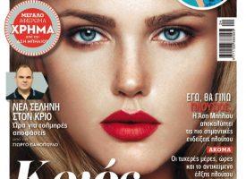 Περιοδικό Astra & Όραμα Απριλίου 2015