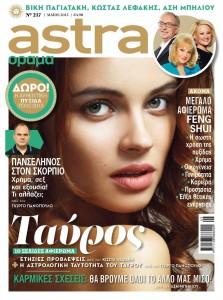 Περιοδικό Astra & Όραμα Μαΐου 2015