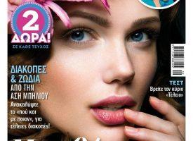 Περιοδικό Astra & Όραμα Σεπτεμβρίου 2015