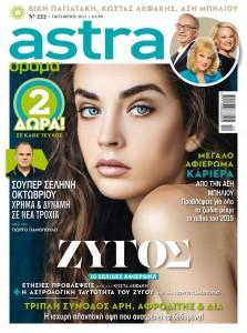 Περιοδικό Astra & Όραμα Οκτωβρίου 2015