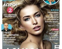 Περιοδικό Astra & Όραμα Αυγούστου 2015
