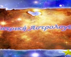 Ιατρική Αστρολογία