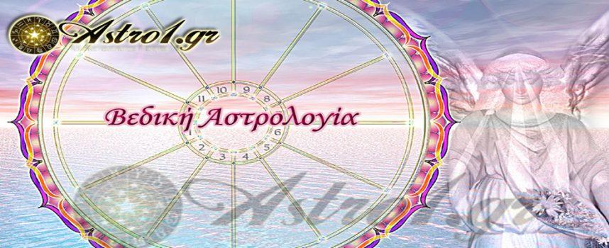 Βεδική Aστρολογία