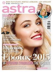 Περιοδικό Astra & Όραμα Φεβρουαρίου 2015