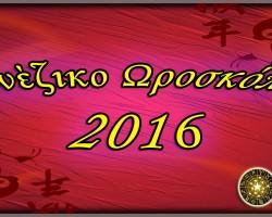 Κινέζικο Ωροσκόπιο 2016