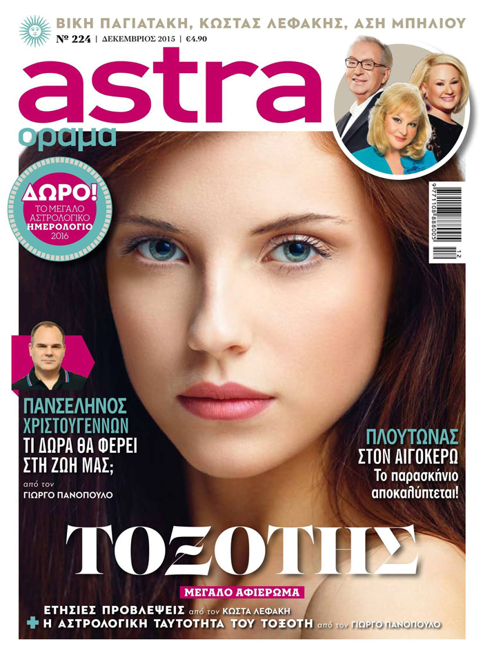 Περιοδικό Astra & Όραμα τεύχος Δεκεμβρίου 2015