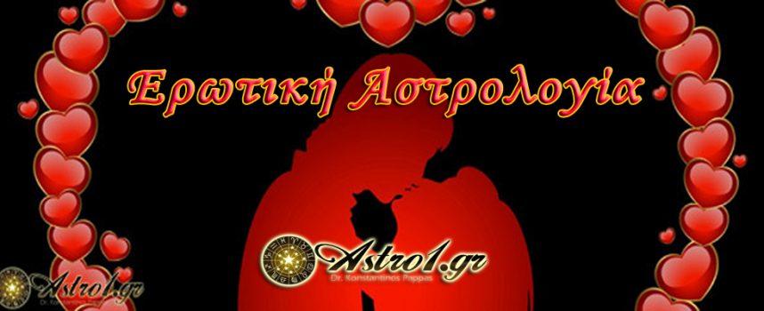 Ερωτική Αστρολογία