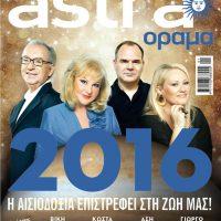 Περιοδικό Astra & Όραμα Ιανουαρίου 2016-Συλλεκτικό τεύχος