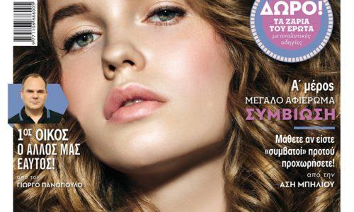 Περιοδικό Astra & Όραμα τεύχος Μαρτίου 2016