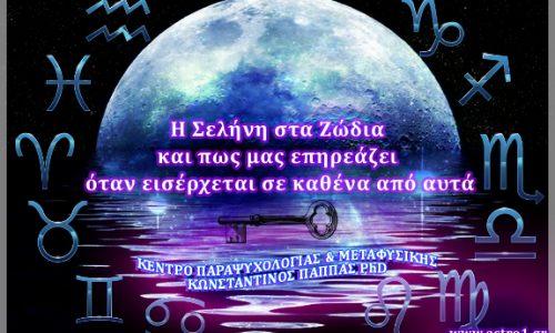 Το Πέρασμα της Σελήνης από τα Ζώδια