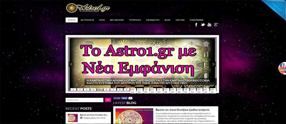Το Astro1.gr με Νέα εμφάνιση!