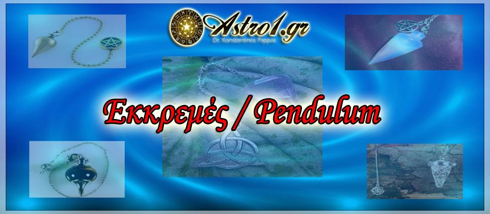 ΕΚΚΡΕΜΕΣ/PENDULUM