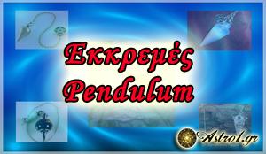 pendulumsmall
