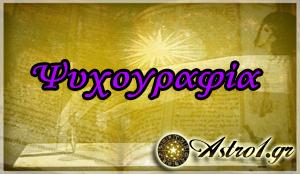 psychografia110