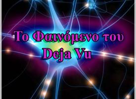 """Το Φαινόμενο του «Deja Vu"""""""