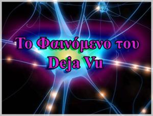 Το Φαινόμενο του «Deja Vu»