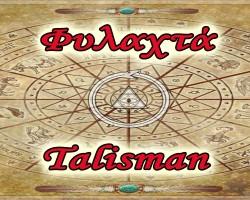 Φυλαχτά/Talisman