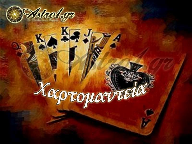 xartomanteia1