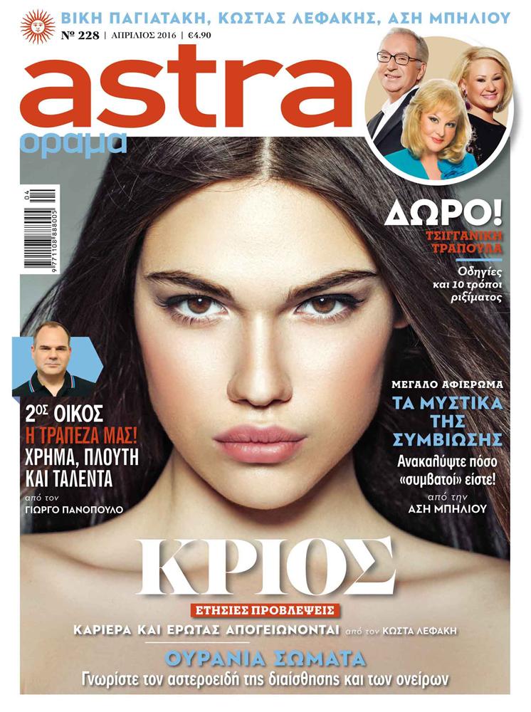 Περιοδικό Astra & Όραμα τεύχος Απριλίου 2016