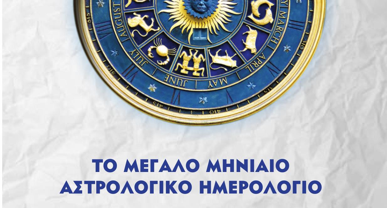 Μην χάσετε το μεγάλο μηνιαίο αστρολογικό ημερολόγιο στο νέο τεύχος AstraΟραμα Φεβρουαρίου 2018!