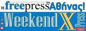 Διαβάστε στην «Weekend X-Press» που κυκλοφορεί κάθε Παρασκευή!