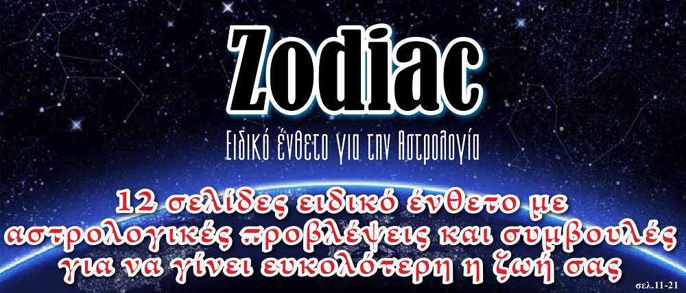 Μην χάσετε την Παρασκευή 2 Μαρτίου 2018 μέσα στη Weekend X-Press το ένθετο για την Αστρολογία ZODIAC!