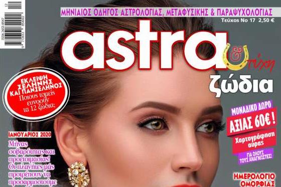 Μην χάσετε μαζί με τον Ελεύθερο τύπο της Κυριακής, στις 22 Δεκεμβρίου 2019, το Astra, ζώδια & τύχη Ιανουαρίου 2020!